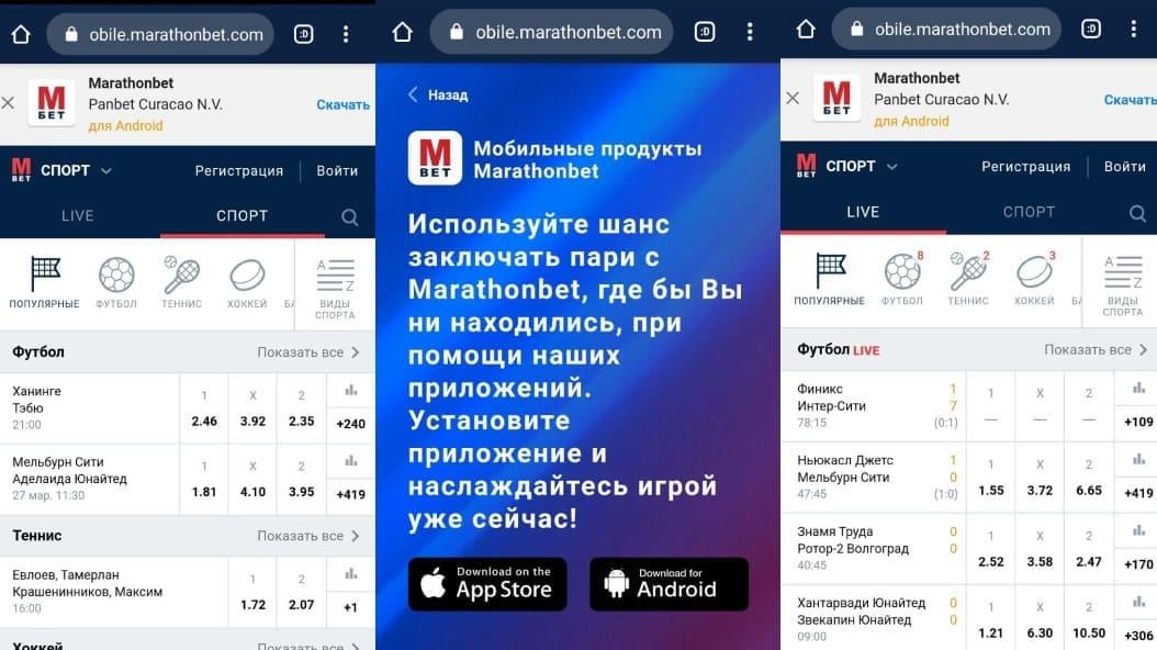 Сайт БК Марафон: мобильная версия