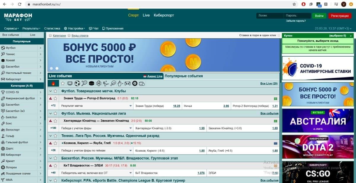 Сайт БК Марафон в домене .ru
