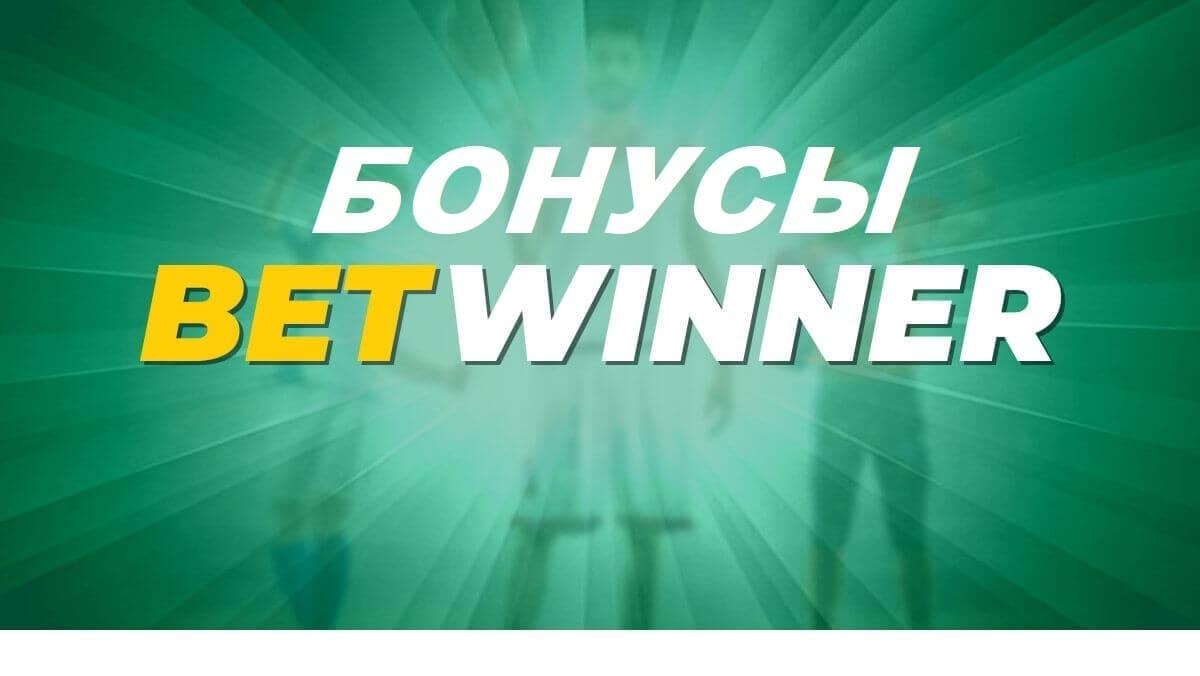 Букмекерская контора Betwinner