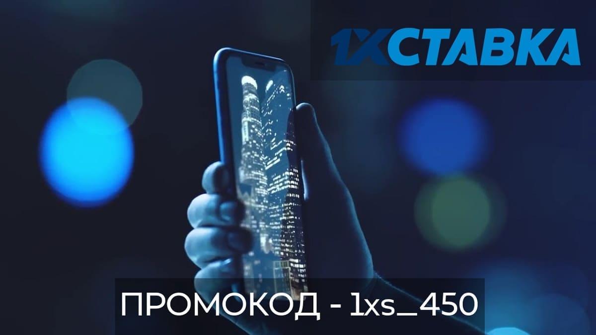 Мобильная 1хставка