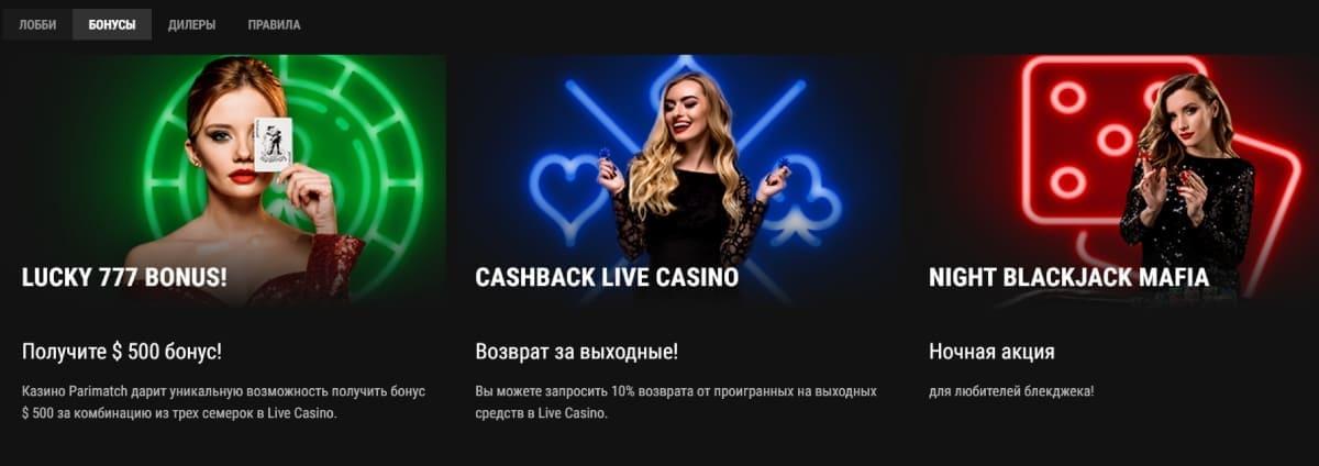 париматч бонус (казино)