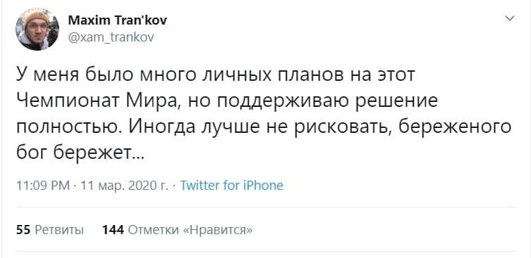 ЧМ по фигурному катанию 2020 отмена Траньков