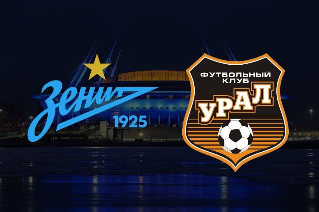 Зенит – Урал 14 марта прогноз