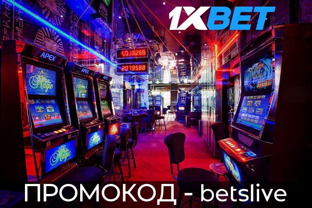 1xbet онлайн игровые автоматы поиграть бесплатно игровые автоматы без регистрации и смс
