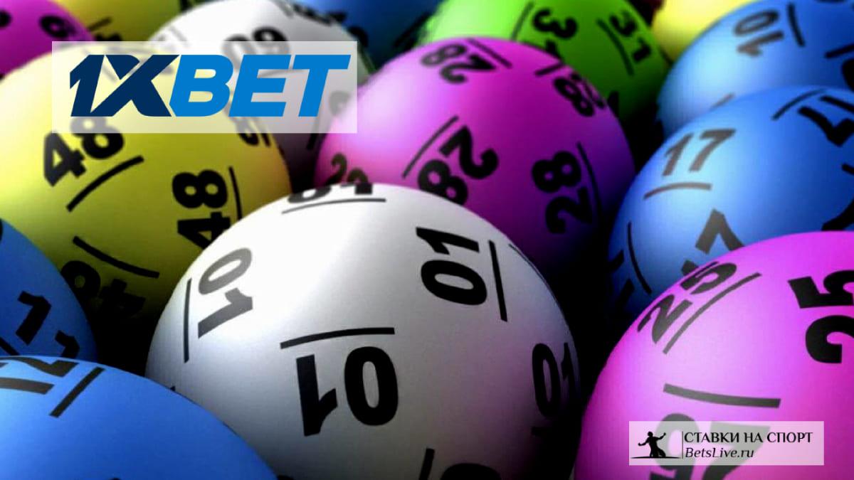 1xbet лотерея