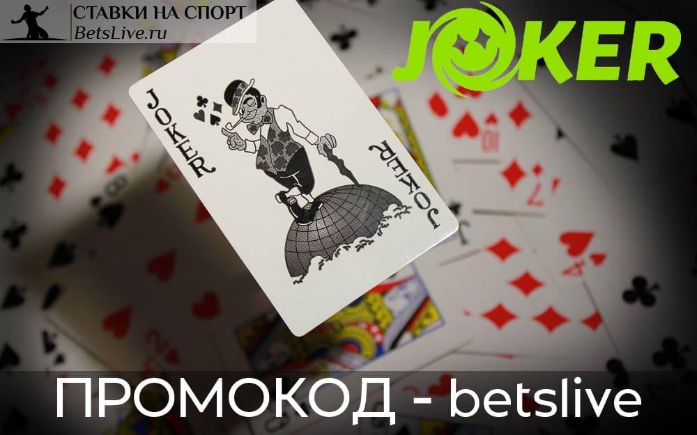 Промокод Джокер казино