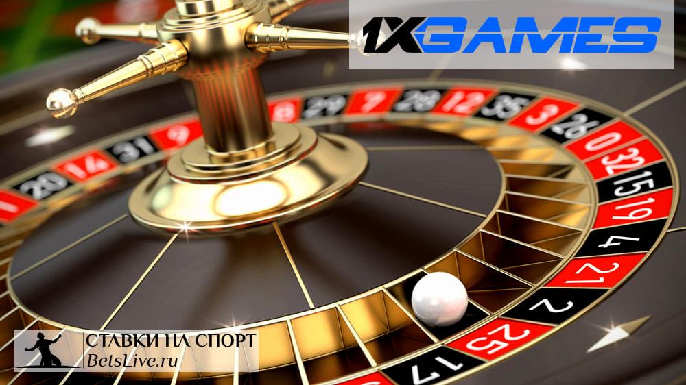Обыграй 1xGames