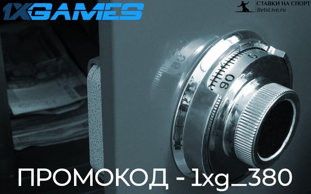 Взлом сейфа онлайн1xgames