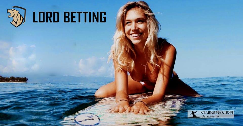 Lord betting регистрация