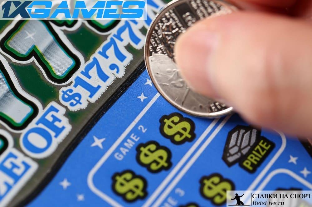 Lottery 1xgames