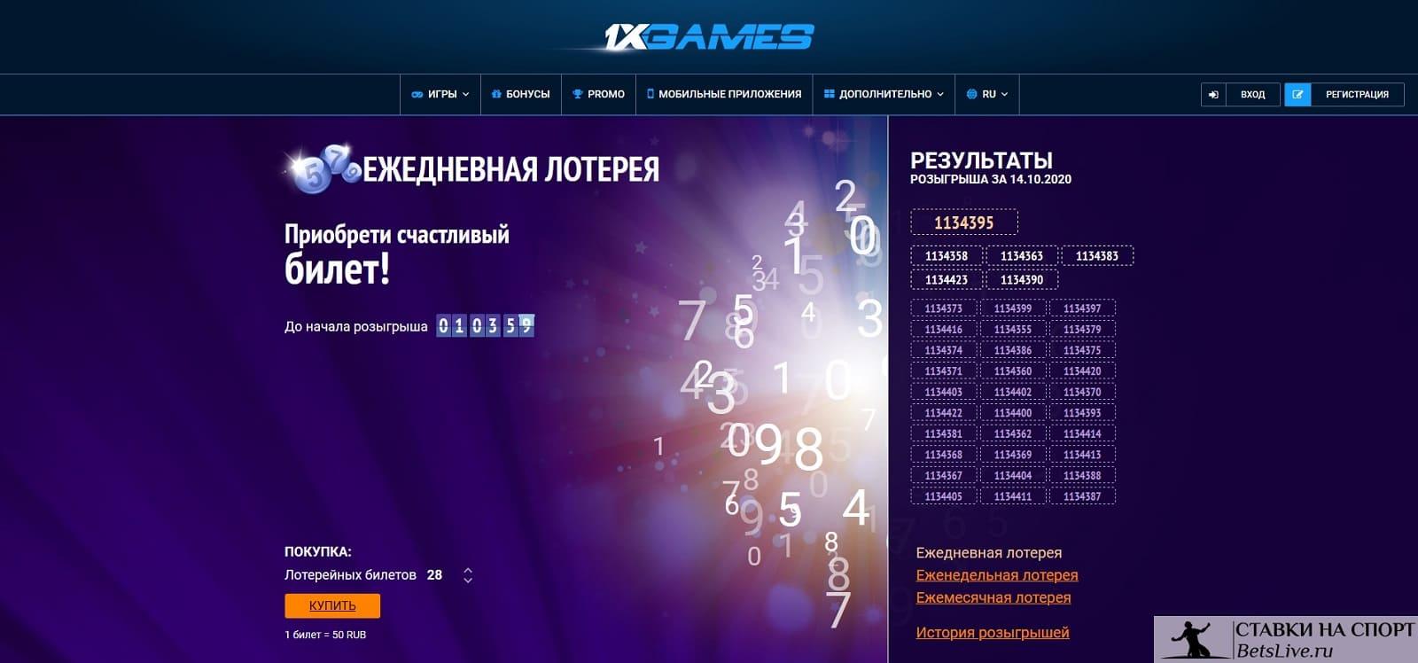Ежедневная лотерея 1xgames