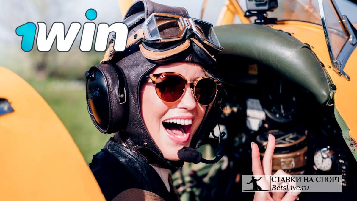 1win aviator