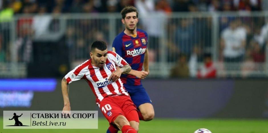 Атлетико - Барселона прогноз на 21 ноября