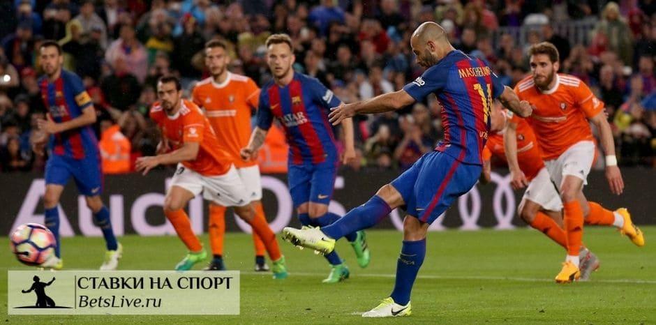 Барселона-Осасуна прогноз на 29 ноября