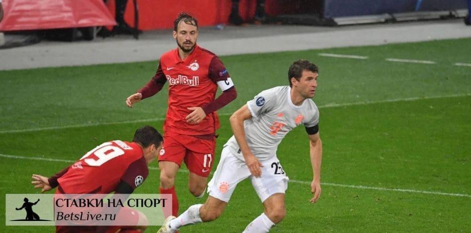Бавария — Ред Булл Зальцбург прогноз на 25 ноября