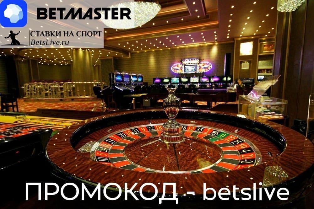 betmaster казино