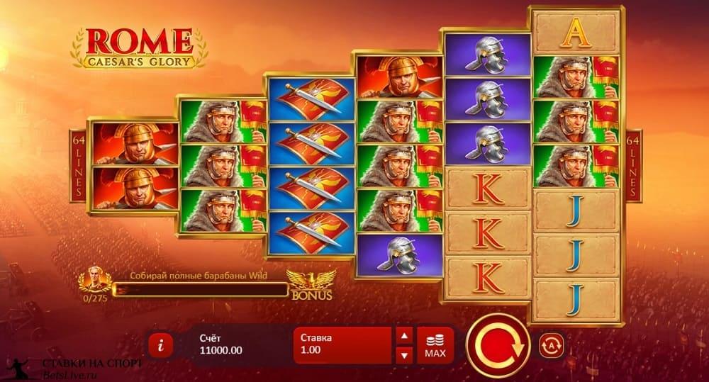 Бетмастер слот Rome: Caesar's Glory