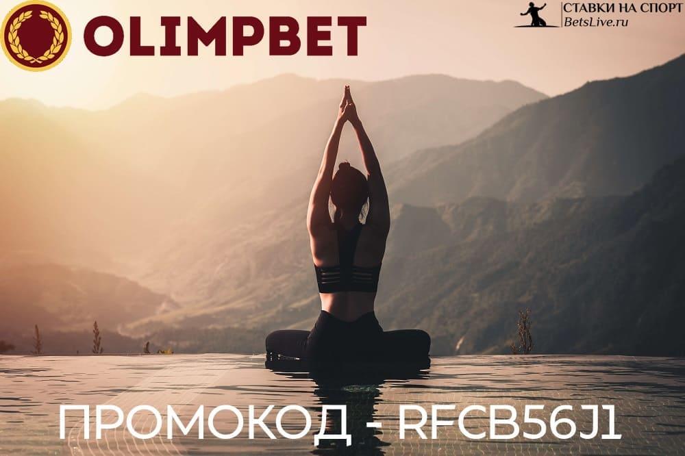 БК Олимп промокод