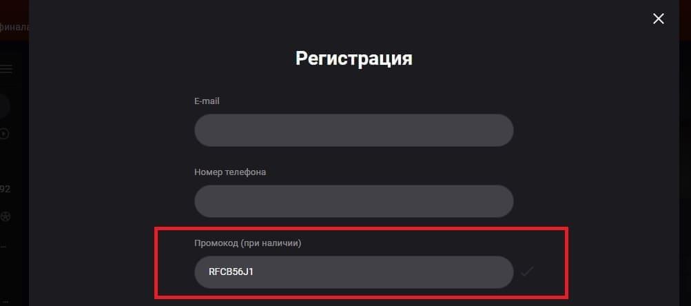 БК Олимп промокод при регистрации