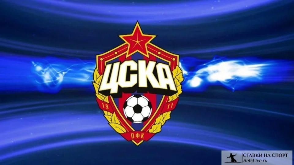 ЦСКА готов побеждать