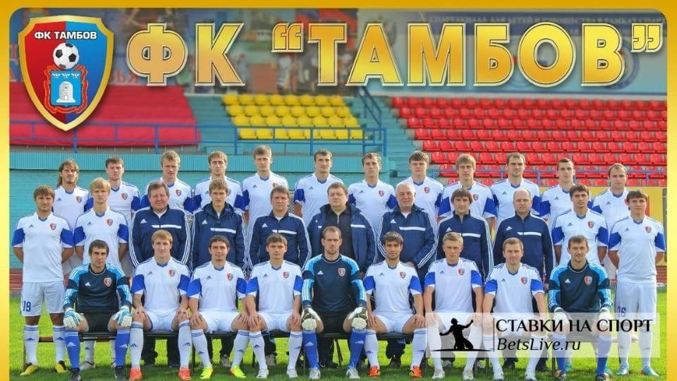 ФК Тамбов получил запрет на регистрацию новых футболистов