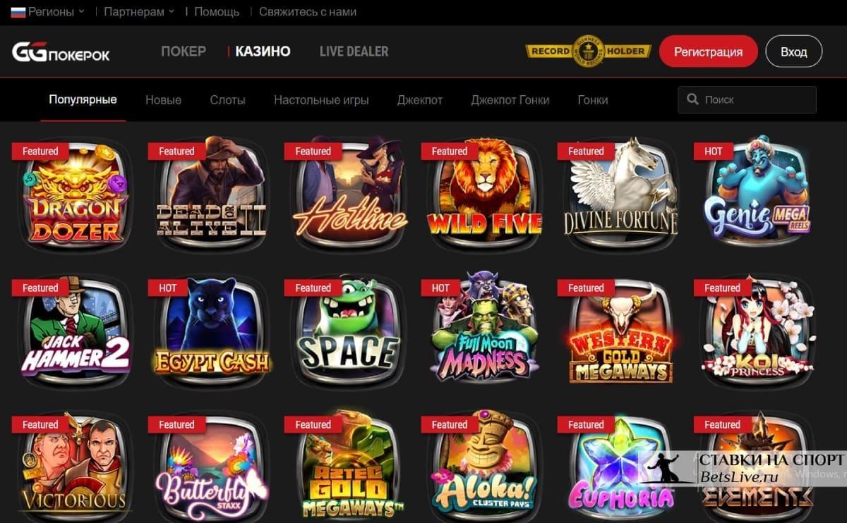 GG Pokerok com отзывы
