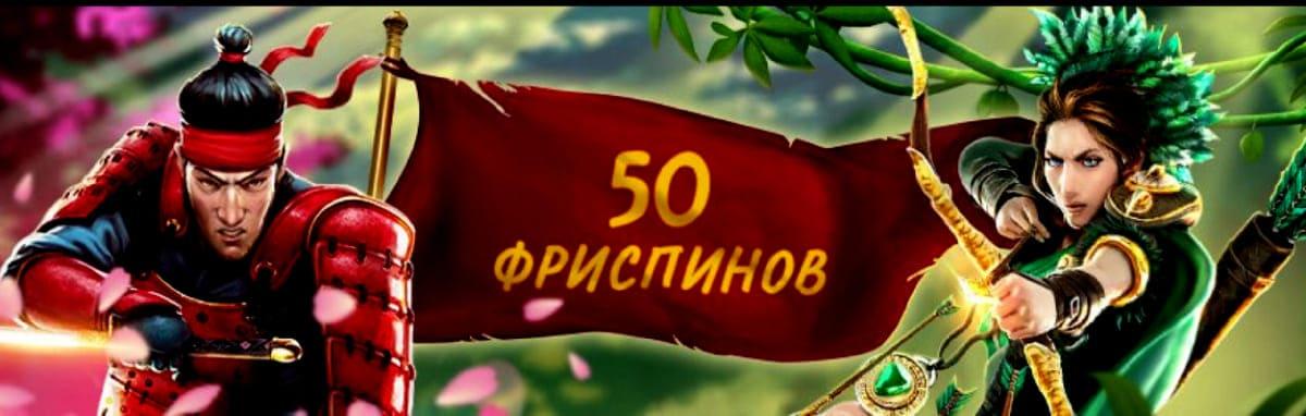 ggbet бонус 50 фриспинов