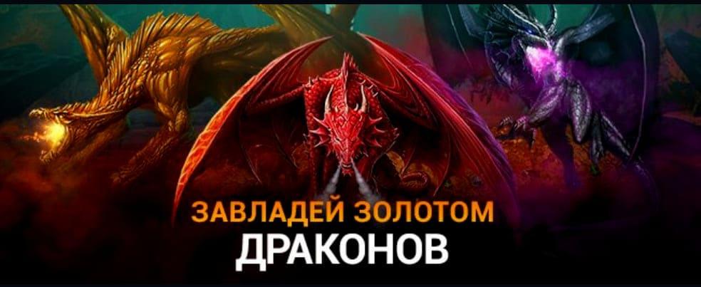 Бонусы GGBet золото драконов