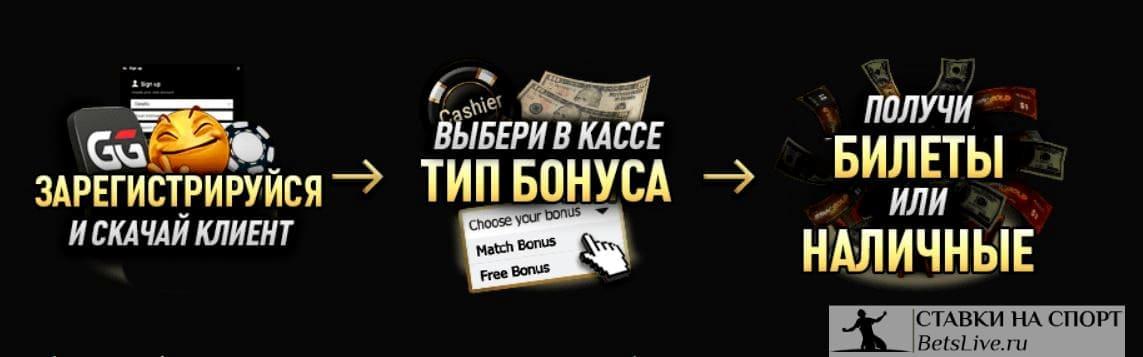 Промокод GGpokerok при регистрации