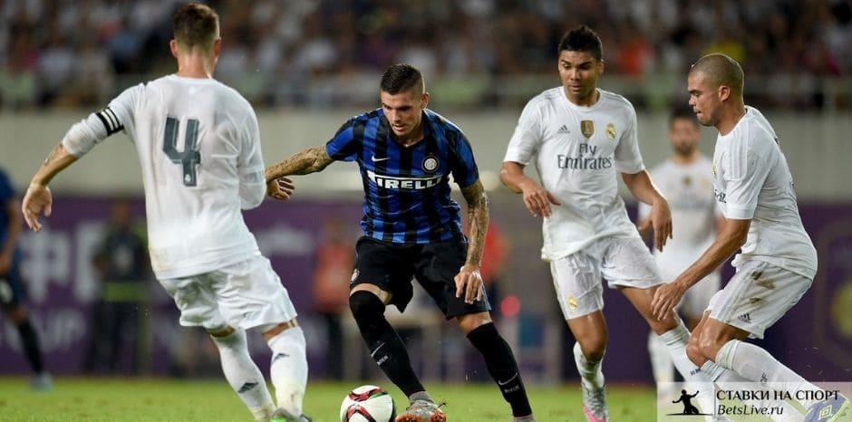 Интер - Реал Мадрид прогноз на 25 ноября