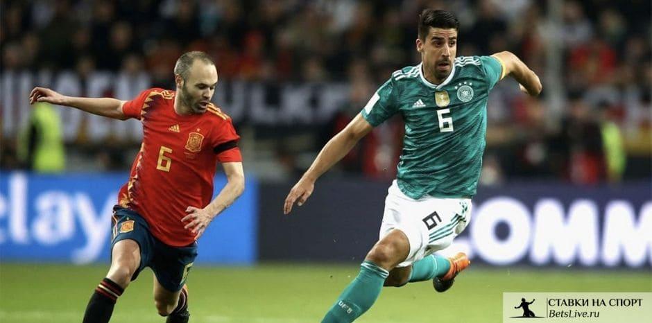 Испания - Германия прогноз на 17 ноября