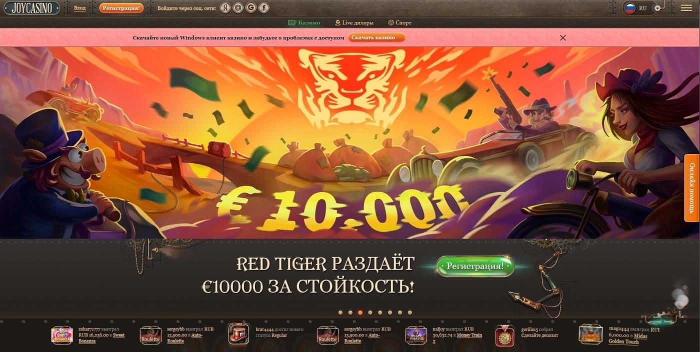 Джой казино отзывы игроков