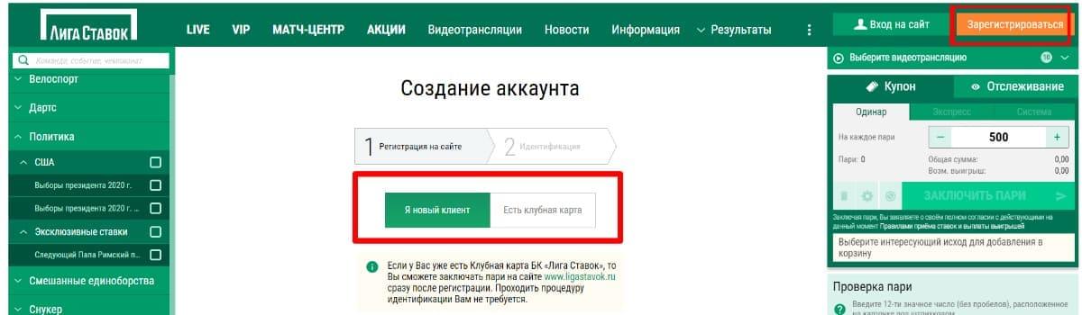 Пройти регистрацию в Лиге Ставок
