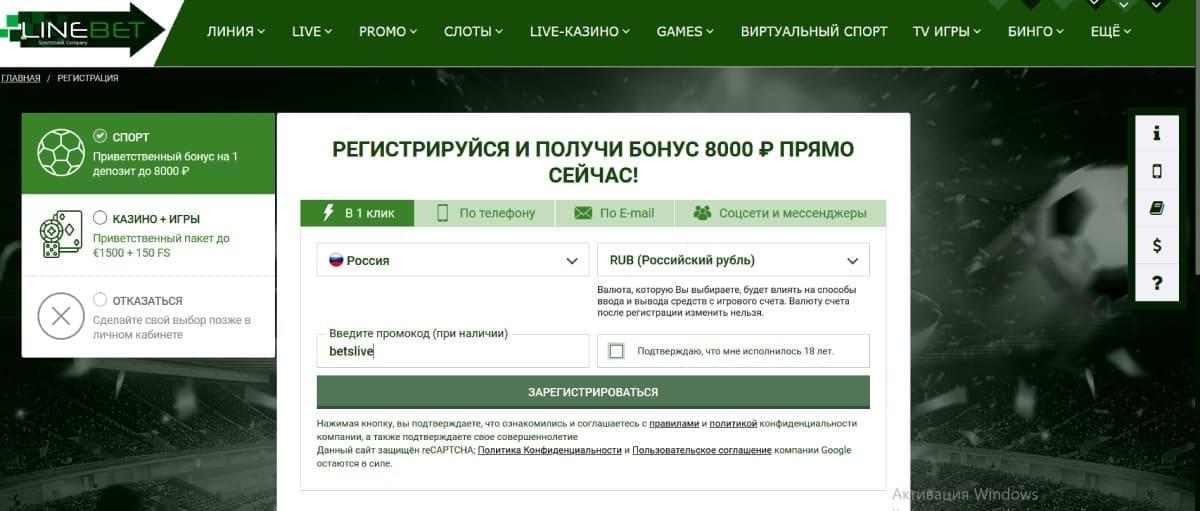 linebet регистрация