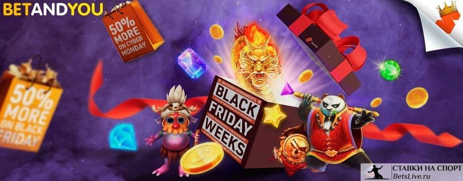 Неделя черной пятницы Betandyou