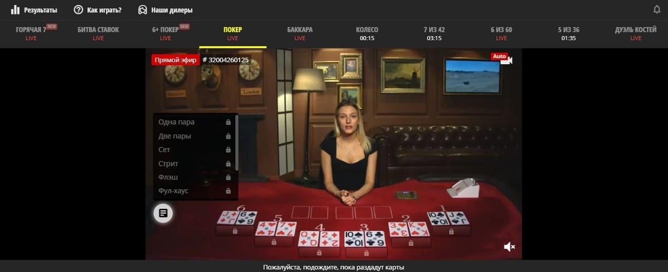 Parimatch казино betgames