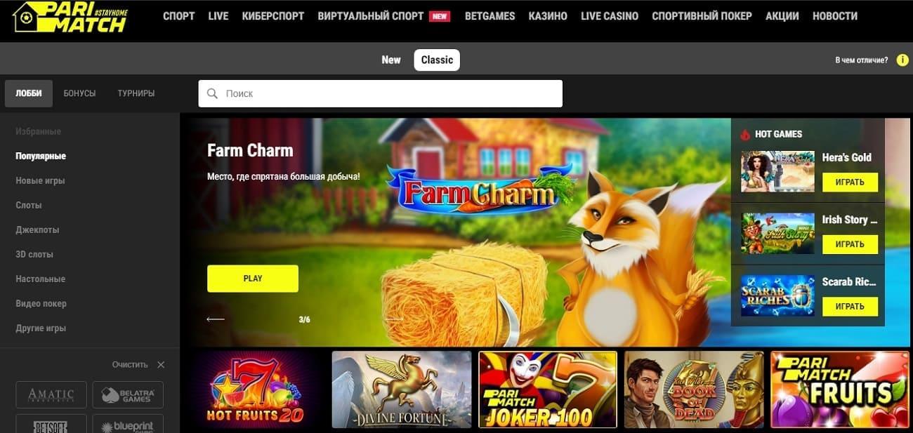Parimatch казино классик