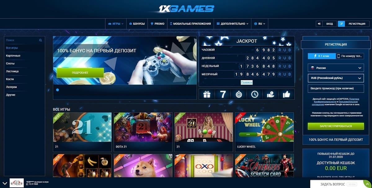 рейтинг онлайн казино 1xgames