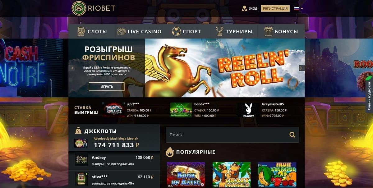 Рейтинг онлайн казино риобет