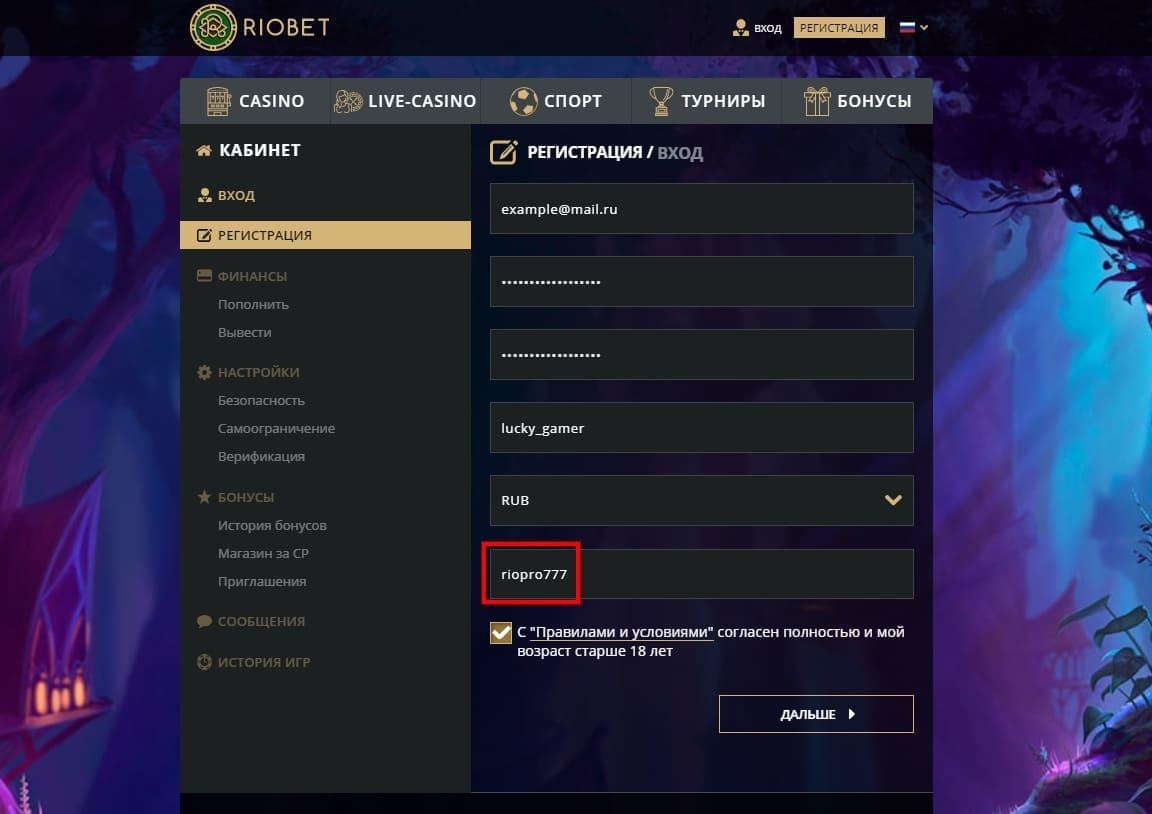 Риобет регистрация в казино