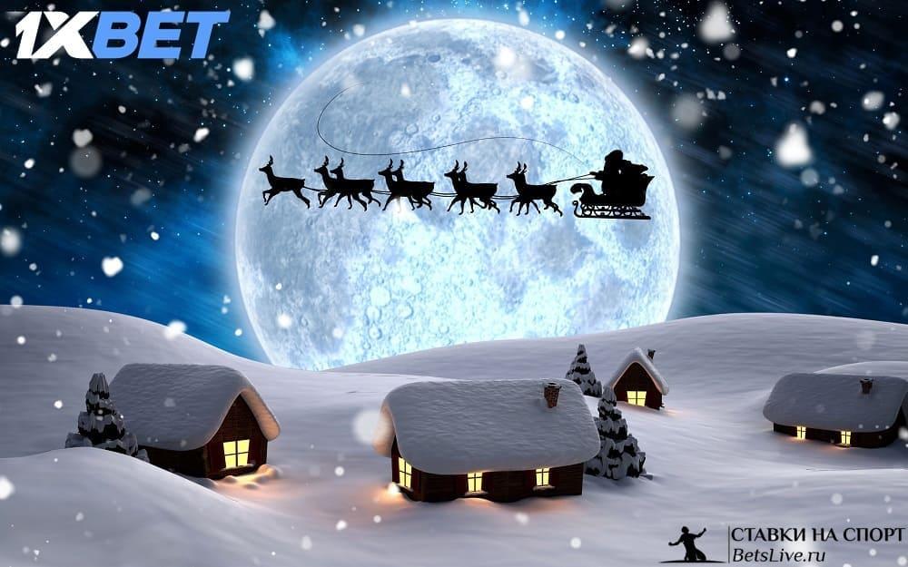 Рождественский вызов акция от 1xbet