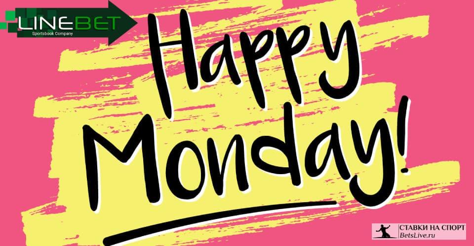 Счастливый понедельник Linebet