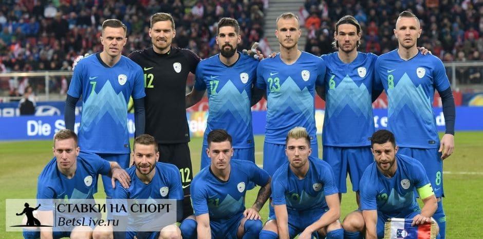 Словения – Косово прогноз на 15 ноября
