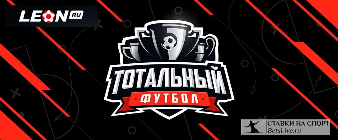Тотальный футбол Леон ру