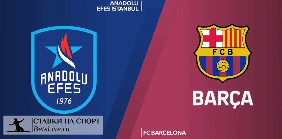 Анадолу Эфес — Барселона прогноз на 22 декабря