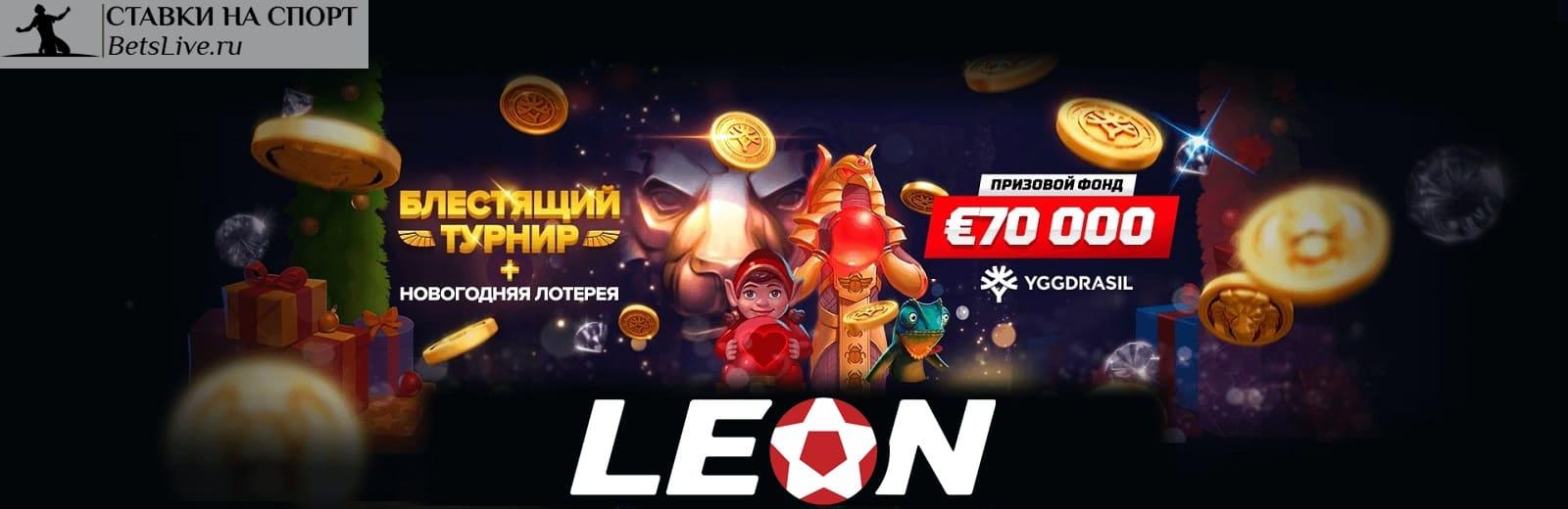 Блестящий турнир Yggdrasil акция от Leonbets