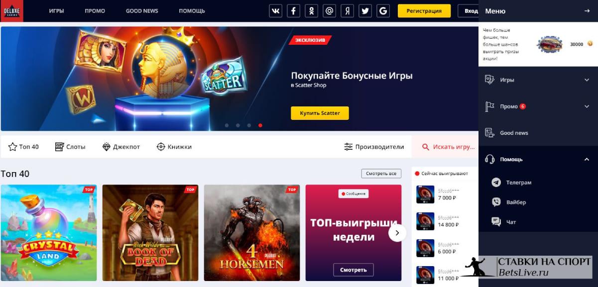 Казино Делюкс официальный сайт