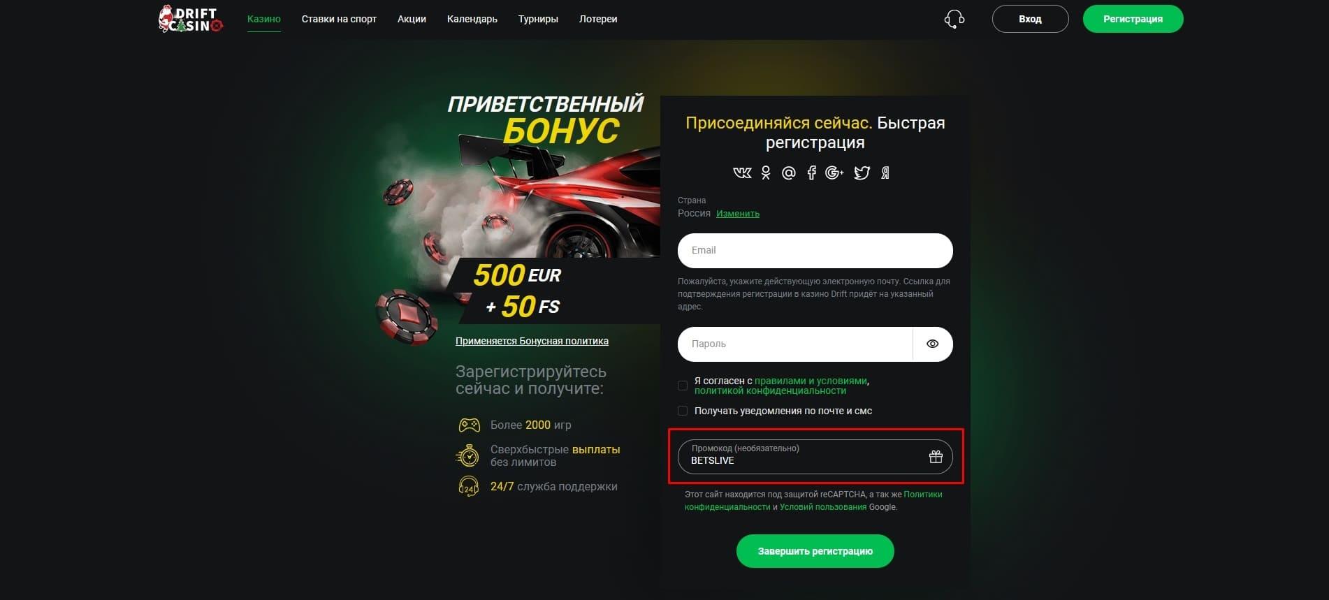 Казино Дрифт промокод