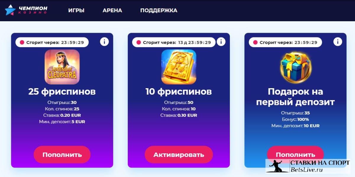 Промокод Чемпион казино